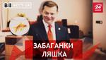 Вести.UA. Золотая рыбка Ляшко. Дорогие прогулы Бочковского