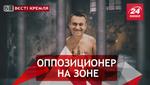 Вести Кремля. Сливки. Навальный сушит сухари. Осиротевший Питер