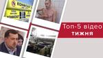 Жестокое избиение третьеклассника и космические состояние контрразведчика Семочко – топ-5 видео