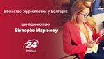 Звіряче вбивство Вікторії Марінової у Болгарії: біографія журналістки, факти з життя, фото