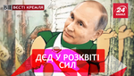 Вєсті Кремля. Ювілей царька. Зять для Пєскова