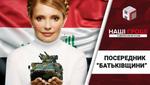 Как соратник Тимошенко связан с продажей оружия для Ирака