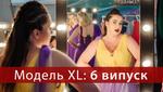 Модель XL 2 сезон 6 випуск: кардинальна зміна іміджу та запеклий кастинг для участі у відеокліпі