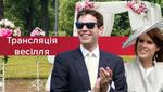 Свадьба принцессы Евгении: онлайн-трансляция королевской свадьбы