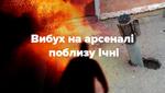 Взрыв на военных складах вблизи Ични: что там произошло и кто в этом виноват