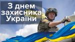 День захисника України-2018: привітання у віршах і прозі