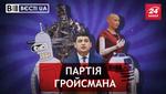 Вєсті. UA. Робот Софія йде в політику. Вілкул проти ЛГБТ