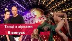 """""""Танці з зірками 2018"""" 8 випуск: несподівані сюрпризи від учасників та організаторів шоу"""