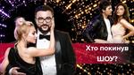 """Танці з зірками 2018"" 8 випуск: яка пара покинула паркет"