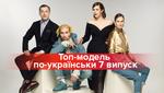Топ-модель по-украински 2 сезон 7 выпуск: смертельно опасное дефиле и скорая на шоу