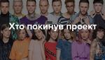 Топ-модель по-українськи 2 сезон 7 випуск: шоу покинув Сергій