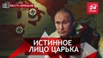"""Вести Кремля. Сливки. Спецоперация с """"Новичком"""" провалилась. Невеста для Кадырова"""