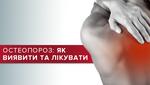 Остеопороз: причини, аналізи, лікування та профілактика