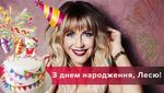 Щастя і нареченого: як святкує день народження Леся Нікітюк