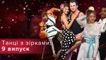 """""""Танці з зірками 2018"""" 9 випуск: якими цирковими номерами дивували учасники шоу"""