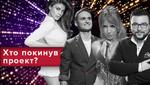 """""""Танці з зірками 2018"""" 9 випуск: хто покинув шоу"""