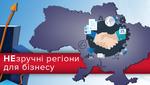 В яких областях України складно вести бізнес: інфографіка