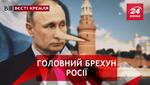 Вєсті Кремля. Ядерні муки росіян. Навальний відповів за відбивну