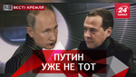 Вести Кремля. Сливки. Новый Путин. Дуэлянт Золотов