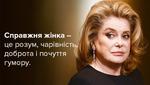 Про жінок та чоловіків: найкращі цитати неперевершеної Катрін Деньов