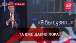 Вєсті Кремля. Суженіє Кисельова. Бояришня Захарова