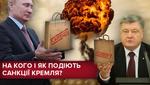 Нова погроза Путіна: про реальні причини та наслідки санкцій Росії проти України