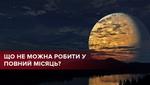 Повний Місяць у жовтні 2018: чого не можна робити 24 жовтня