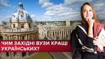 Навчання за кордоном: чому молодь обирає західні виші і як змінити ситуацію?