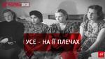 Згадати Все: Радянська жінка