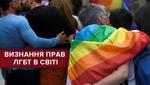 У скількох країнах світу страчують членів ЛГБТ-спільноти: шокуюча інфографіка