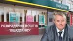 """Як розкрадали кошти """"Ощадбанку"""" та хто співпрацював з депутатом Березкіним"""
