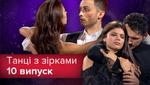 """""""Танцы со звездами 2018"""" 10 выпуск: неожиданная смена партнеров и танцы с судьями"""