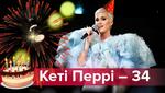 Кеті Перрі 34: найкращі хіти запальної співачки