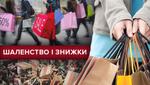 Черная пятница в Украине и мире: где искать самые большие скидки – инфографика