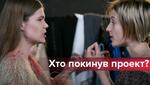 Топ-модель по-украински 2 сезон 9 выпуск: шоу покинула Аня
