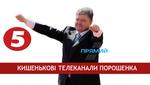 Як Петро Порошенко використовує владу, щоб побудувати новий медіа-холдинг