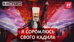 Вести.UA. Отец Онуфрий уходит в телеведущие. Новые драчуны украинского политикума