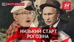"""Вєсті Кремля. Слівкі. Рогозін просить милостиню. """"Глибокі"""" знання Путіна"""