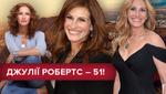 Джулії Робертс – 51! П'ятірка цікавих фактів із життя акторки