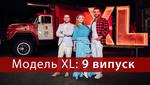 Модель XL 2 сезон 9 выпуск: какие жесткие испытания ждали полуфиналисток проекта