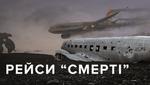 Найкривавіші авіакатастрофи 2008-2018: інфографіка