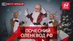 Вєсті Кремля. Путін і його олені. Рогозін подався в аграрію