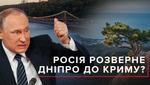 Фейк чи реальність: Росія хоче змінити русло Дніпра для забезпечення Криму водою?