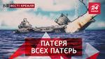 """Вєсті Кремля. """"Адмірал Кузнєцов"""" на дні. Російський хітяра про небезпеку Хелловіну"""
