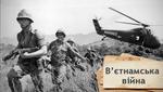 К чему привело разделение Вьетнама