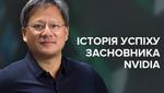 Хто такий Женьсюнь Хуан: як емігранту вдалося заснувати велетенську корпорацію NVIDIA