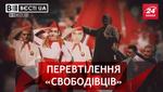 Вєсті.UA. Гімн піонерів від Мірошниченка. Президентські амбіції Киви