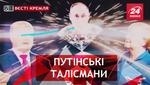 Вести Кремля. Алмазный дед. Кубинские планы Путина
