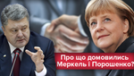 Донбас, економіка та мінські угоди: головні тези зустрічі Меркель і Порошенка