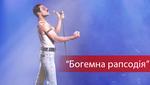 """Фільм-мюзикл """"Богемна рапсодія"""": сюжет і трейлер фільму"""